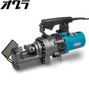 オグラ 二重絶縁電動油圧式鉄筋切断機(バーカッター) HBC-225