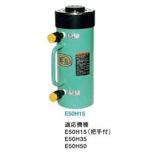 大阪ジャッキ製作所 E形パワージャッキ E50H35