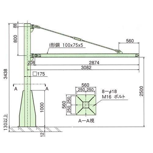 象印 ポスト型ジブクレーン(旋回角度180度) PJL-K1630 [送料別途お見積り]