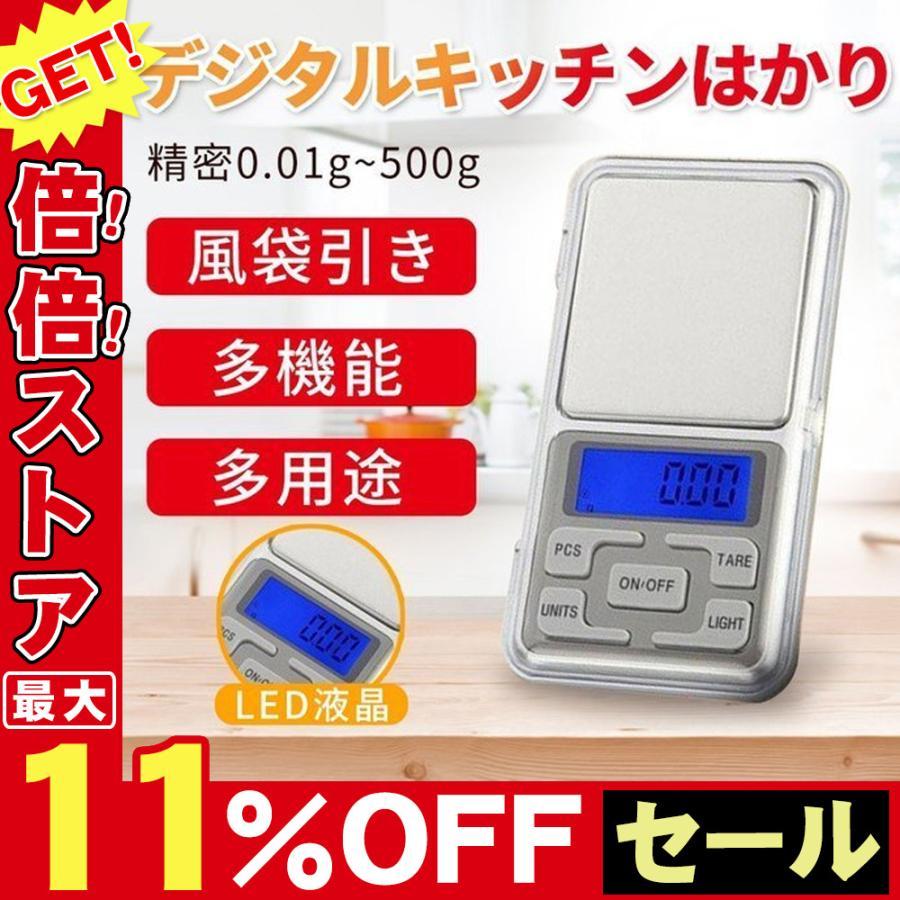 はかり 測り 計り 量り デジタルキッチンはかり 精密0.01g-500g 風袋引き機能 業務用 送料無料 firststepjpstore2020
