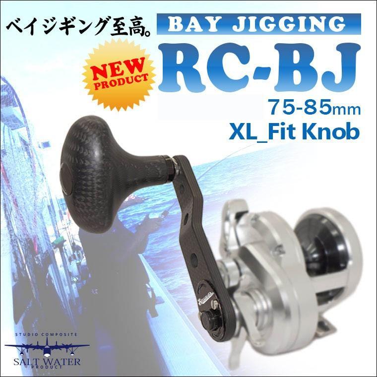スタジオコンポジット RC-BJ 75-85mm コンプリート シマノ用 ブラック
