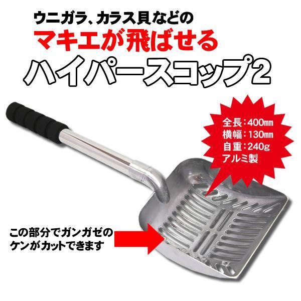マキエスコップ ガンガゼ ウニガラ ハイパースコップ2 fishing-ishinoya