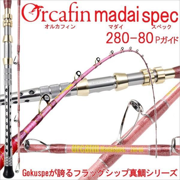 Gokuspe最高級 超軟調総糸巻 ORCAFIN 真鯛Spec280-80号 Pタイプ Silverバット(280017-p-sl) コマセ マダイ ロッド