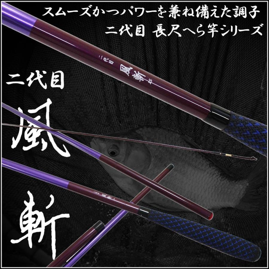 二代目 長尺へら竿 風斬(かぜきり) 15尺 (goku-089904)