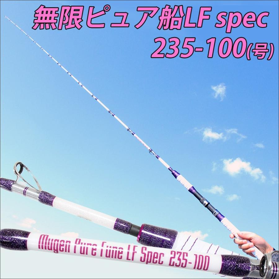 無限ピュア船 LF (ライト・ファスト)Spec 235-100(50〜120号)(goku-950141)