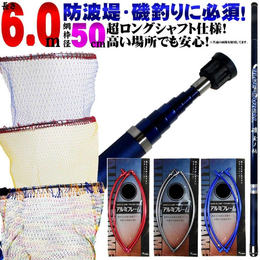 【10%offクーポン発行中】 青 LARCAL 磯玉の柄セット 600&50cm (landingset-067)