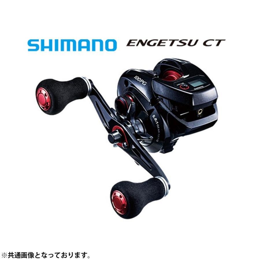 特価 シマノ 17 炎月 CT 100HG・101HG 60サイズ (shi-0375)