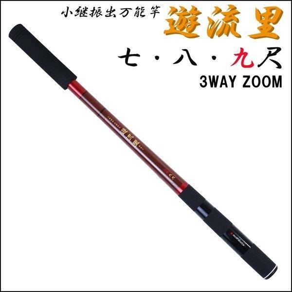 3段階ズーム 小継振出万能竿 遊流里 九尺 (solf-024564)