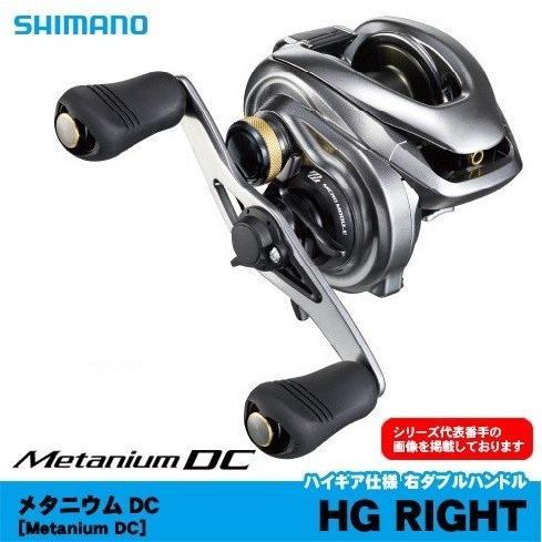 シマノ メタニウムDC HG RIGHT