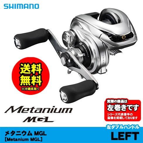 シマノ メタニウムMGL LEFT 左ハンドル