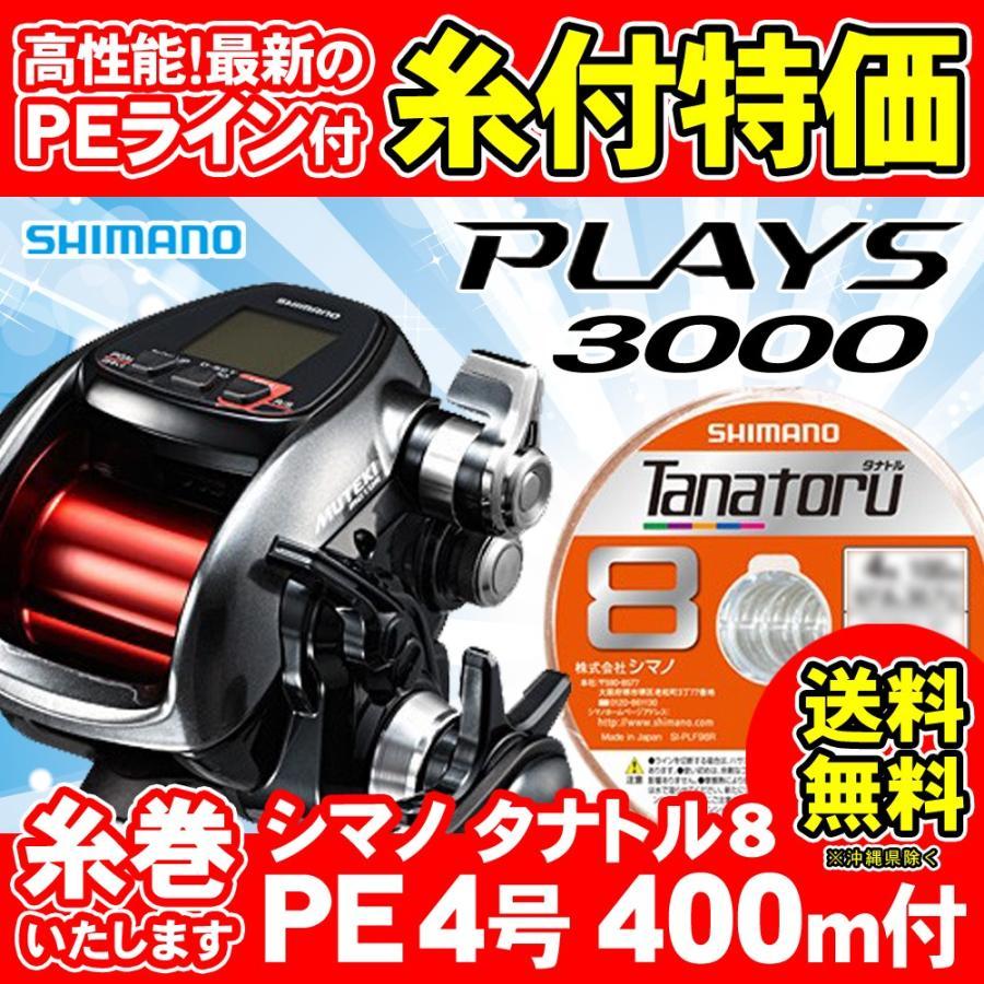 タナトル8 4号400m付 シマノ 16プレイズ3000