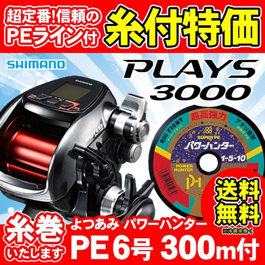 パワーハンター6号300m付 シマノ 16プレイズ3000