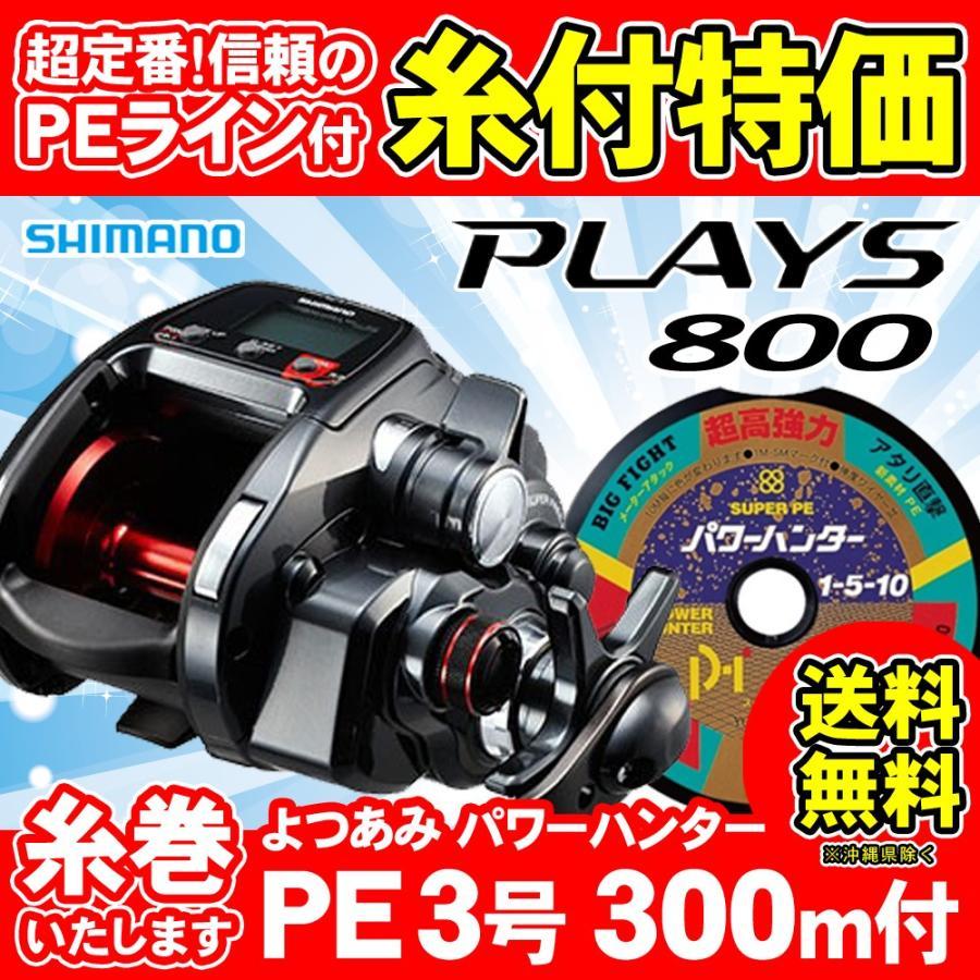 パワーハンター3号300m付 シマノ 17プレイズ800