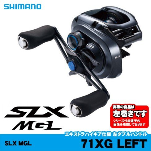 シマノ SLX MGL 71XG LEFT 左ハンドル