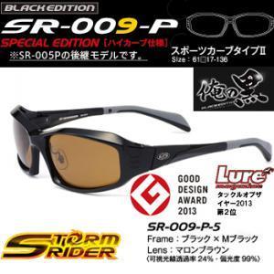 ストームライダー SR-009-P-5 スポーツカーブタイプ2 ブラックエディション (偏光サングラス)