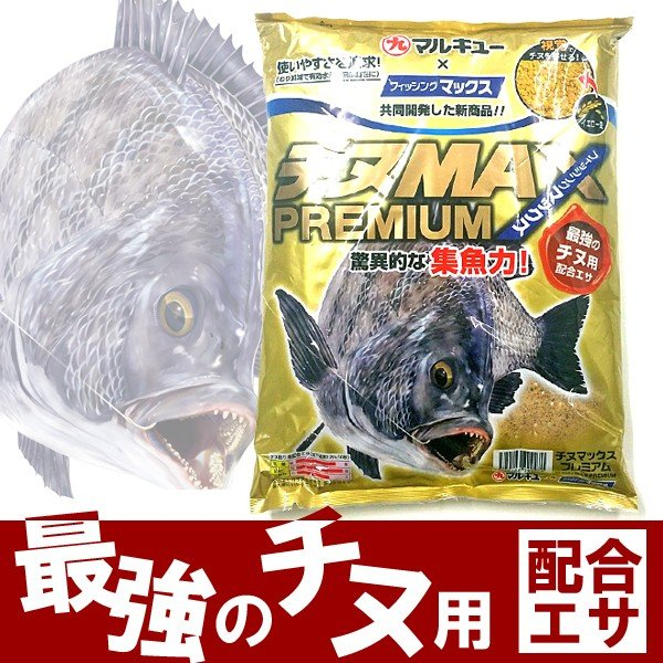 マルキュー チヌMAX プレミアム チヌ 黒鯛 釣り フカセ釣り 餌 エサ フィッシングマックス - 通販 - PayPayモール