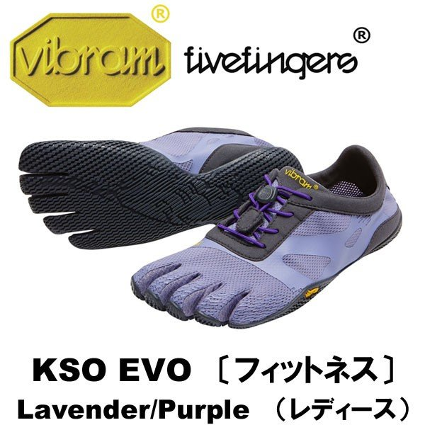 / 送料無料 ビブラムファイブフィンガーズ Womens KSO EVO 〔Lavender/Purple〕 (レディース ケーエスオー エボ) [vibram fivefingers]