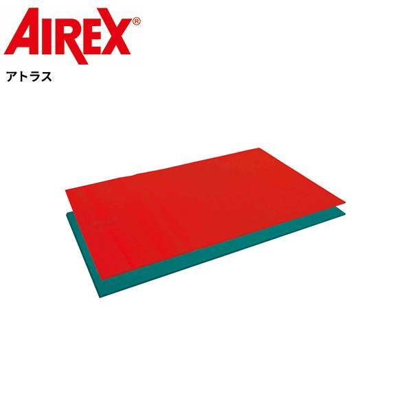 エアレックス アトラス(200×125cm/厚さ1.5cm) AIREX Mat  リハビリ トレーニングマット 抗菌処理