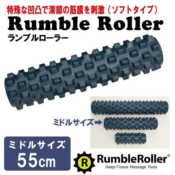 ランブルローラー 正規代理店 ミドルサイズ 長さ55cm ソフトタイプ スタンダードフォーム Rumble Roller VOCE ヴォーチェ スッキリ|fitnessclub-y|02
