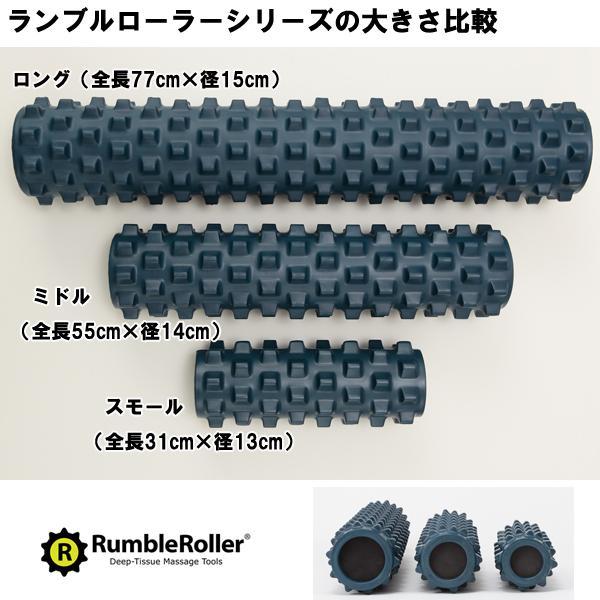 ランブルローラー 正規代理店 ミドルサイズ 長さ55cm ソフトタイプ スタンダードフォーム Rumble Roller VOCE ヴォーチェ スッキリ|fitnessclub-y|06