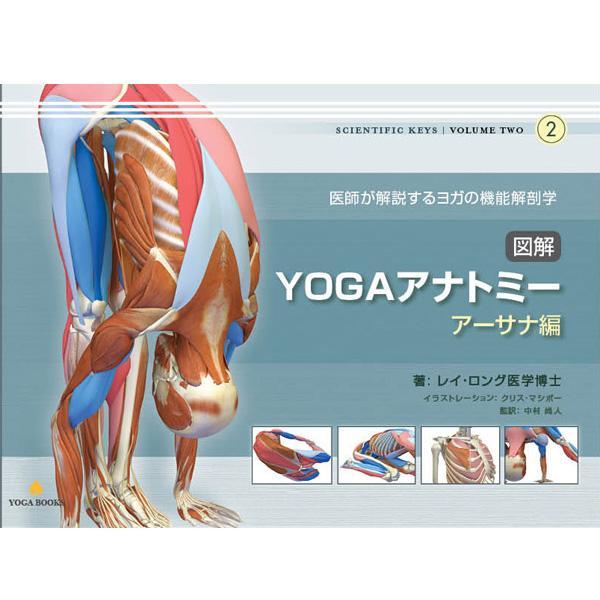 図解YOGAアナトミー アーサナ編 UTL アンダーザライトヨガの教科書|fitnessclub-y