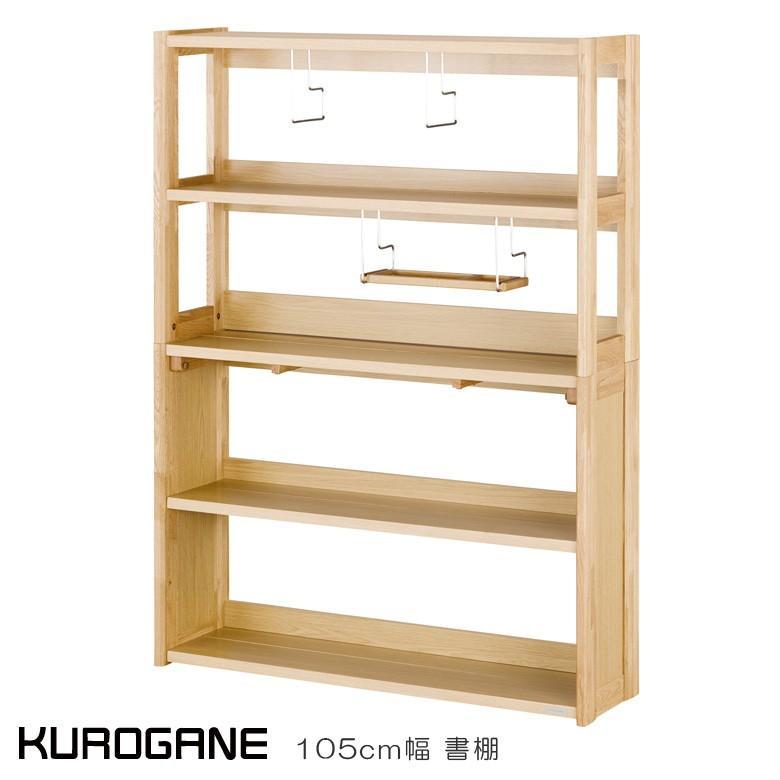 書棚 くろがね KUROGANE 幅105cm シェルフ オープンラック ラック 本棚 ナチュラル ブラウン 木製ラック 木製シェルフ 木製 無垢材