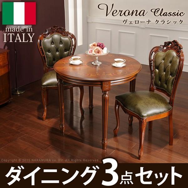 ダイニングテーブルセット ダイニング3点セット テーブル幅90cm+革張りチェア2脚 ヴェローナ クラシック