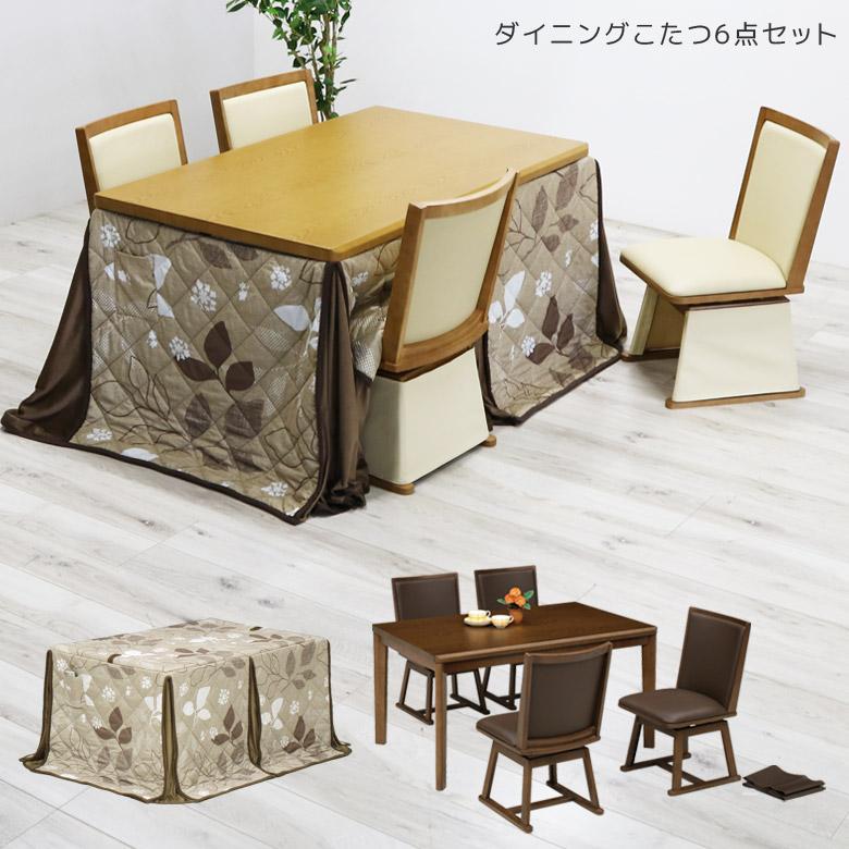 コタツ ハイタイプ 6点セット ダイニングこたつセット 幅135cm ダイニングこたつ こたつセット こたつ 暖卓 こたつテーブル コタツセット