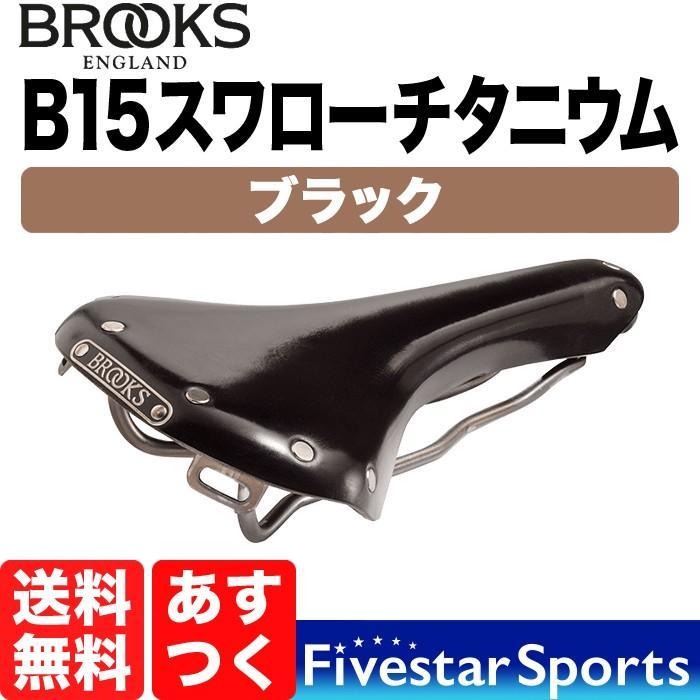 Brooks B15 Swallow Titan Unique S/ättel