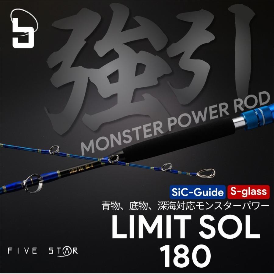 限界突破! LIMIT SOL 180/リミットソル/青物/底物/深海対応/船釣り/FIVE STAR/ファイブスター fivestarfishing