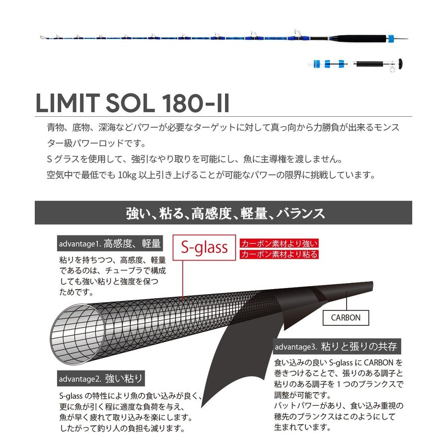 限界突破! LIMIT SOL 180/リミットソル/青物/底物/深海対応/船釣り/FIVE STAR/ファイブスター fivestarfishing 02
