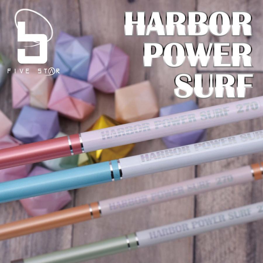 ゆるく。楽しく。魚釣り HARBOR POWER SURF 270/ハーバーパワーサーフ/投げ竿/投釣り/FIVE STAR/ファイブスター|fivestarfishing