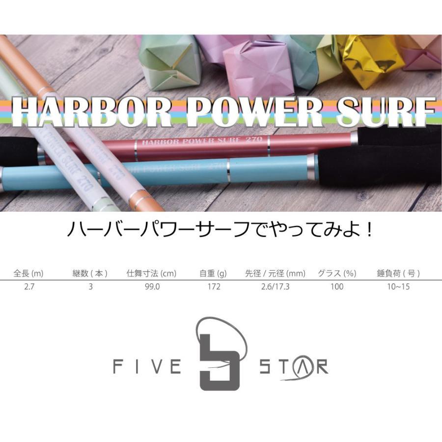ゆるく。楽しく。魚釣り HARBOR POWER SURF 270/ハーバーパワーサーフ/投げ竿/投釣り/FIVE STAR/ファイブスター|fivestarfishing|05