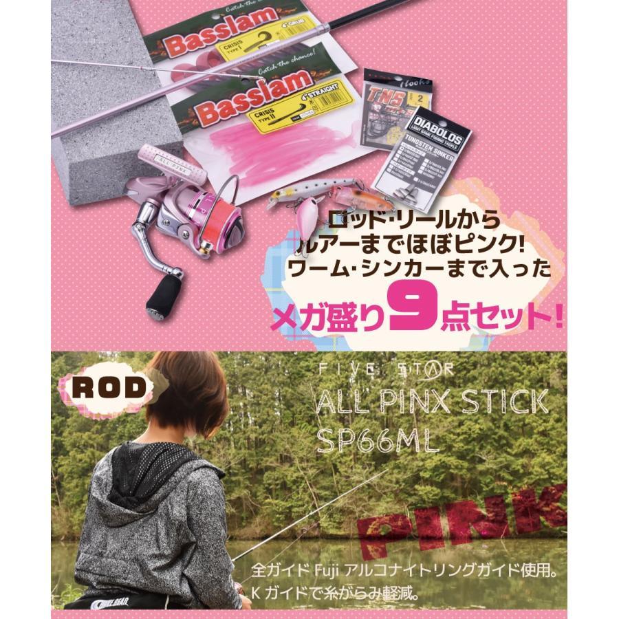 バス女子必見!!PINK BASS SET/ピンクバスセット/スピニング/ブラックバス/ピンク/PINK/女子/女性/FIVESTAR/ファイブスター fivestarfishing 02