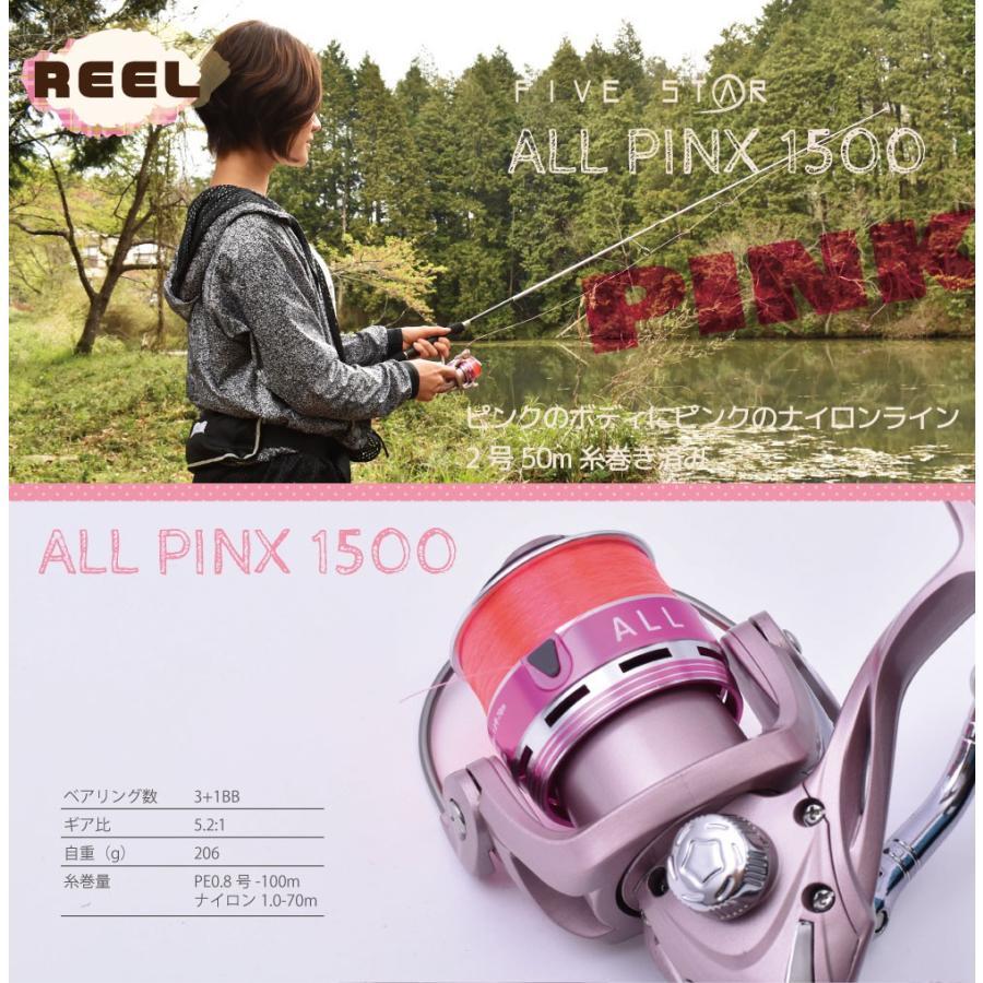 バス女子必見!!PINK BASS SET/ピンクバスセット/スピニング/ブラックバス/ピンク/PINK/女子/女性/FIVESTAR/ファイブスター fivestarfishing 04