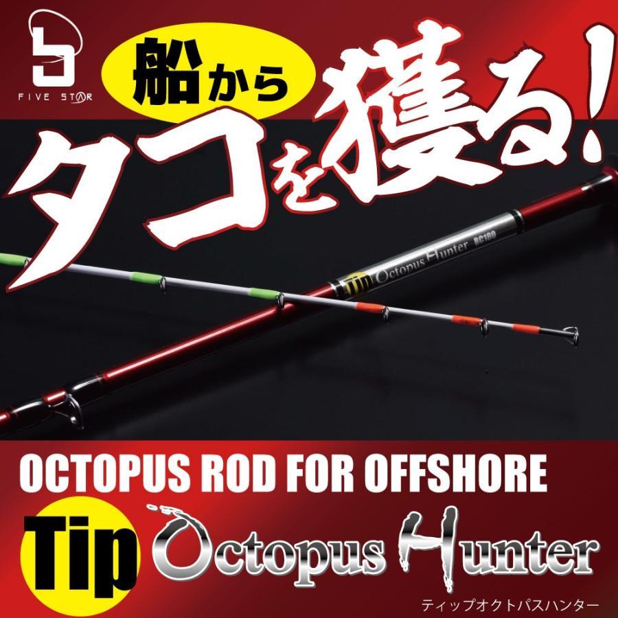 船タコならコレ!Tip Octopus Hunter BC180/ティップオクトパスハンター/タコ釣り/タコエギング/船/FIVE STAR/ファイブスター|fivestarfishing