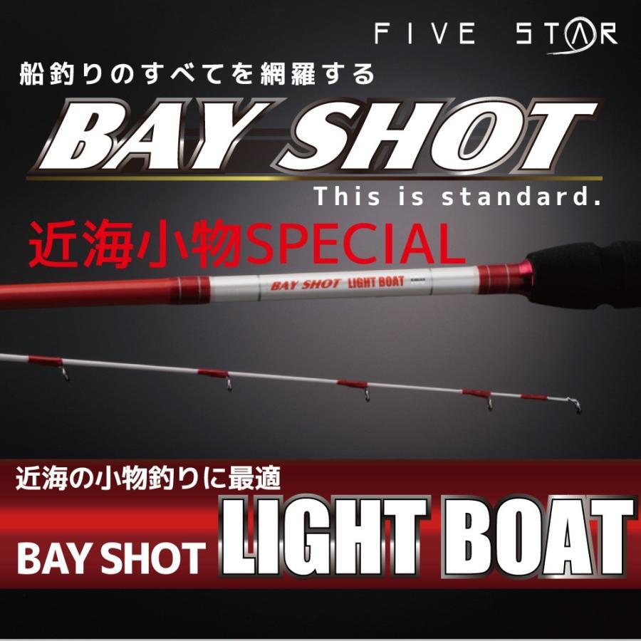 近海小物スペシャル BAY SHOT LIGHT BOAT 180/ベイショットライトボート/船釣り/FIVE STAR/ファイブスター|fivestarfishing
