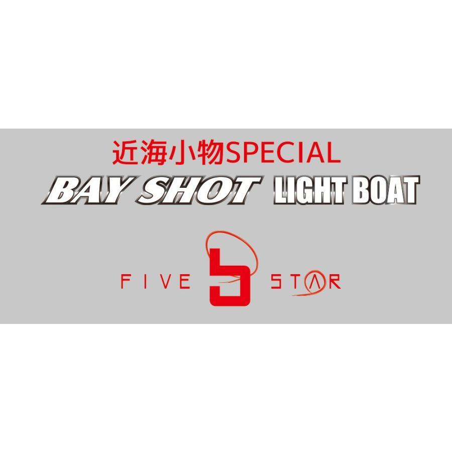 近海小物スペシャル BAY SHOT LIGHT BOAT 180/ベイショットライトボート/船釣り/FIVE STAR/ファイブスター|fivestarfishing|05