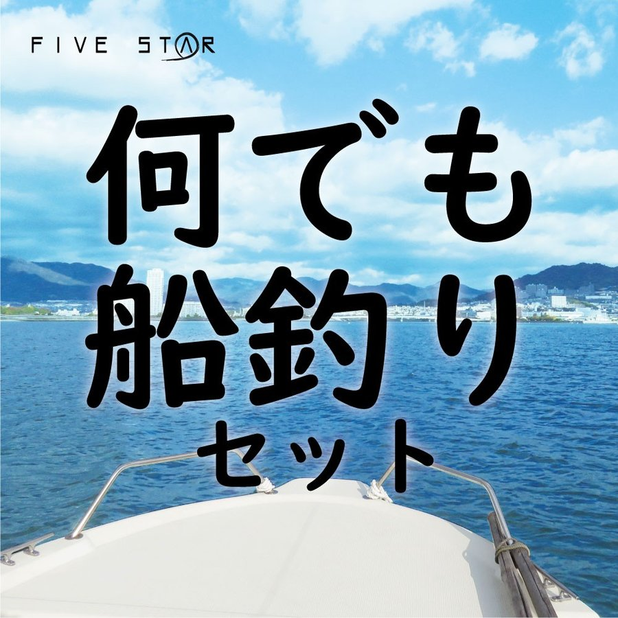初めての船釣りに最適!何でも船釣りセット/船釣りセット/ベイトリール/船釣り/ボート/FIVESTAR/ファイブスター|fivestarfishing