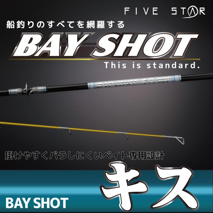 繊細を極める。BAY SHOT キス 180/ベイショットキス/船釣り/FIVE STAR/ファイブスター fivestarfishing