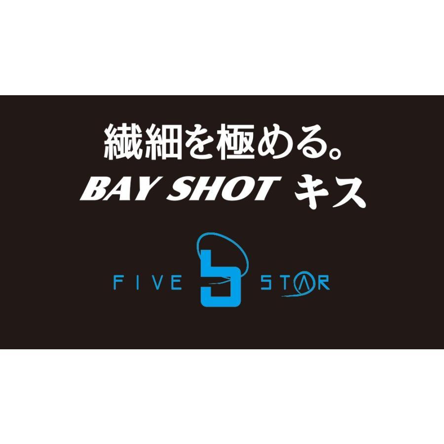繊細を極める。BAY SHOT キス 180/ベイショットキス/船釣り/FIVE STAR/ファイブスター fivestarfishing 05