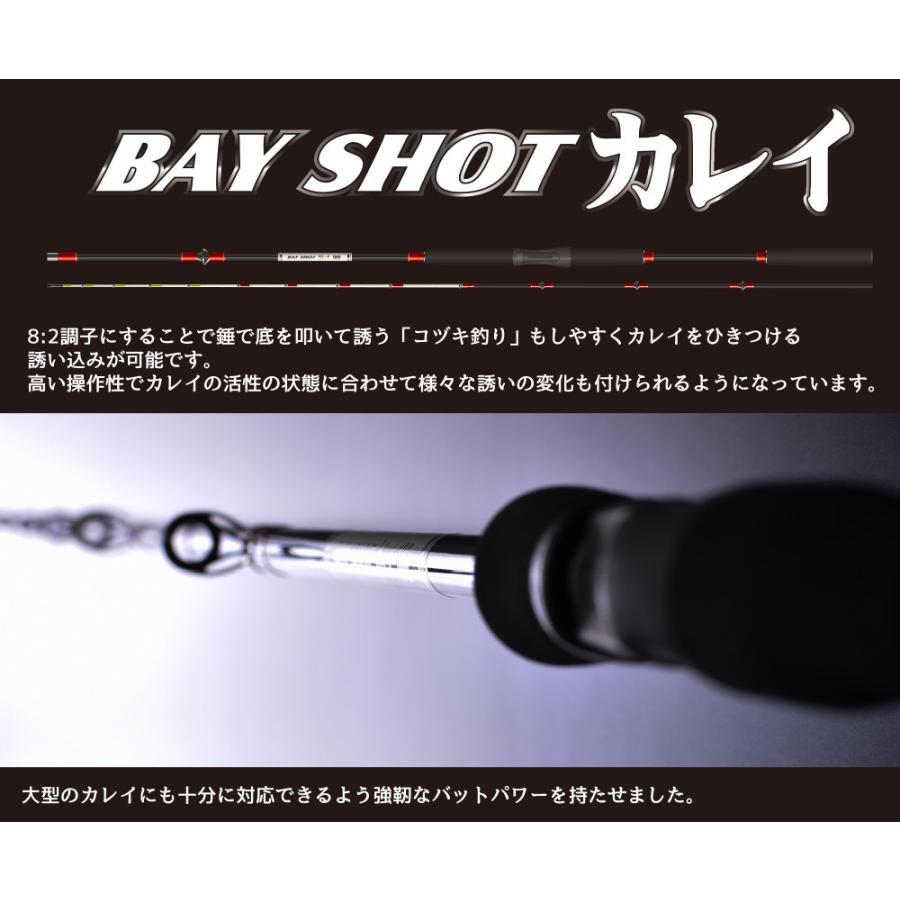 カレイ釣り専用設計 BAY SHOT カレイ 180/ベイショットカレイ/船釣り/FIVE STAR/ファイブスター|fivestarfishing|02