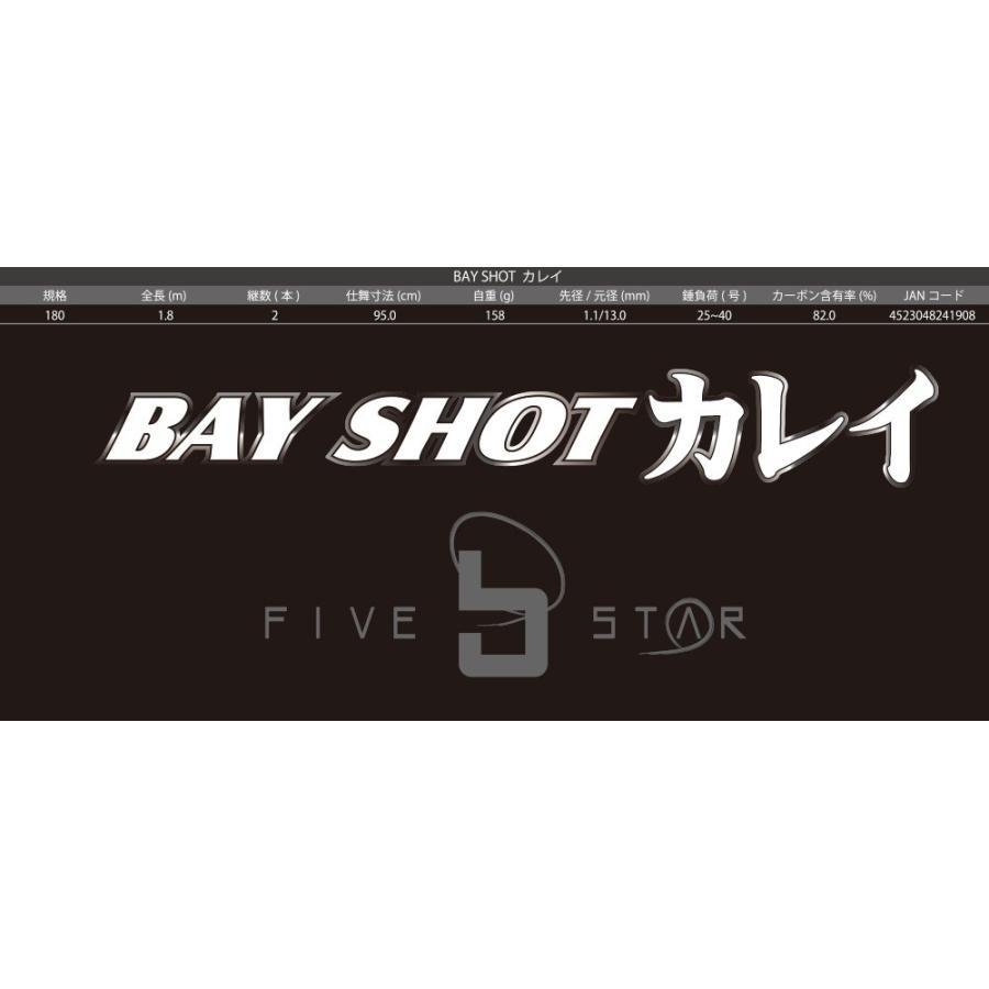 カレイ釣り専用設計 BAY SHOT カレイ 180/ベイショットカレイ/船釣り/FIVE STAR/ファイブスター|fivestarfishing|05