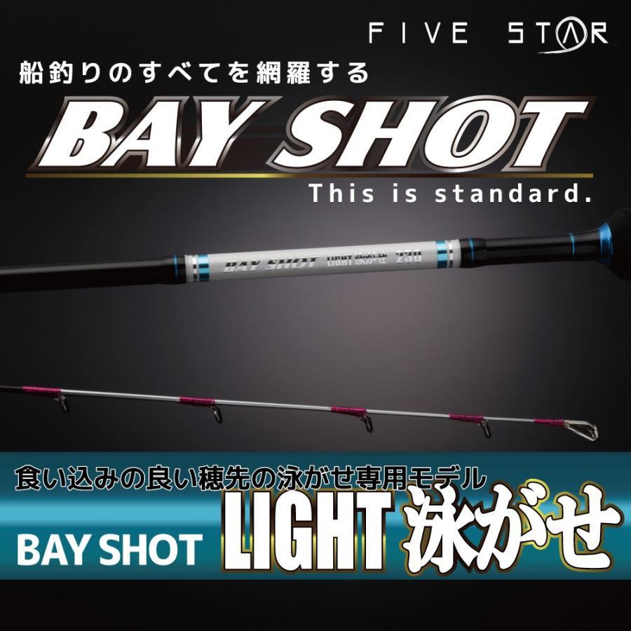 あえてライトで狙う BAY SHOT LIGHT 泳がせ 230/ベイショットライト泳がせ/船釣り/FIVE STAR/ファイブスター|fivestarfishing