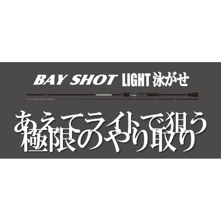 あえてライトで狙う BAY SHOT LIGHT 泳がせ 230/ベイショットライト泳がせ/船釣り/FIVE STAR/ファイブスター|fivestarfishing|02