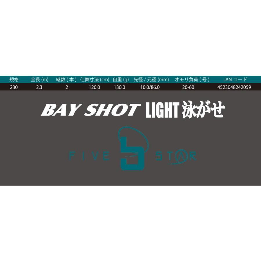 あえてライトで狙う BAY SHOT LIGHT 泳がせ 230/ベイショットライト泳がせ/船釣り/FIVE STAR/ファイブスター|fivestarfishing|05