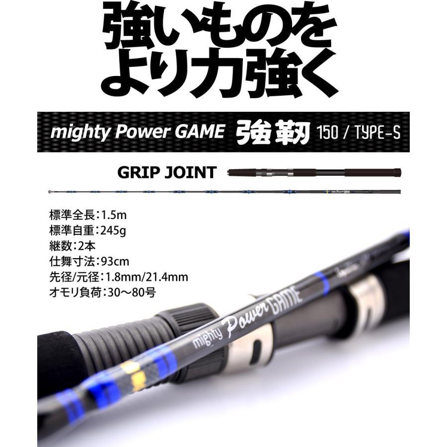 豪快に獲る! mighty Power GAME 150/マイティーパワーゲーム 150/船釣り/FIVE STAR/ファイブスター|fivestarfishing|02