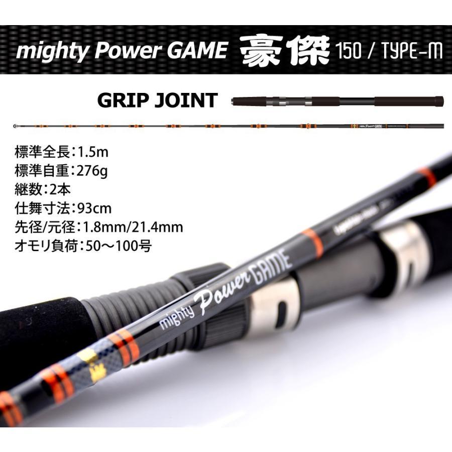 豪快に獲る! mighty Power GAME 150/マイティーパワーゲーム 150/船釣り/FIVE STAR/ファイブスター|fivestarfishing|03