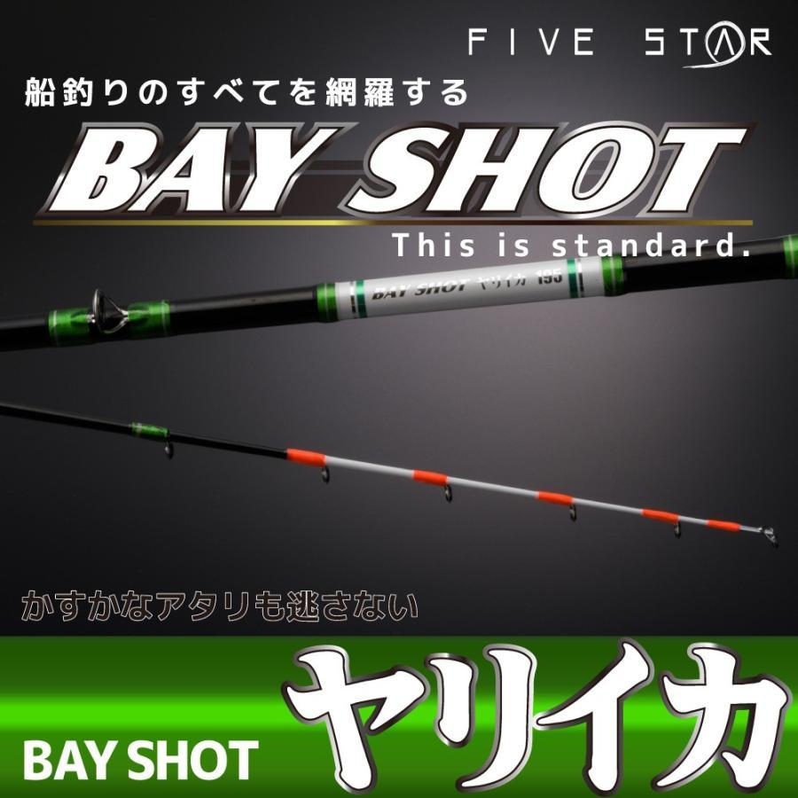 ヤリイカを追求したロッド! BAY SHOT ヤリイカ 195 /ベイショットヤリイカ/イカ/船釣り/FIVE STAR/ファイブスター fivestarfishing