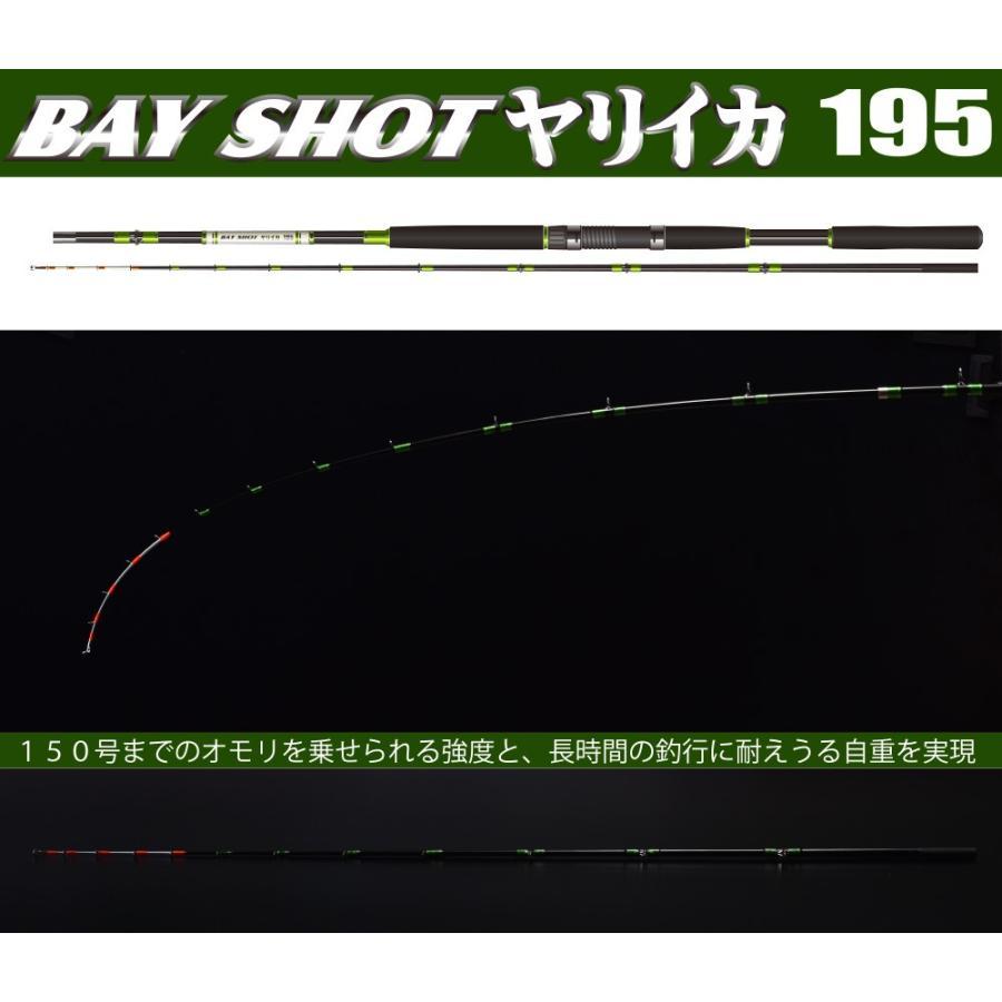 ヤリイカを追求したロッド! BAY SHOT ヤリイカ 195 /ベイショットヤリイカ/イカ/船釣り/FIVE STAR/ファイブスター fivestarfishing 02